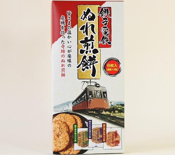 お菓子屋さんが電車走らせてます -「銚子電鉄」-