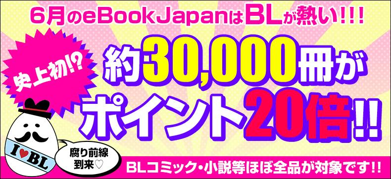 【eBookJapan】一生腐女子宣言!キャンペーン