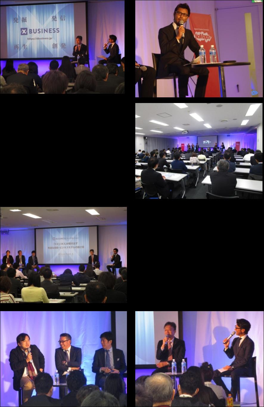 「Xビジネストークセッション」を開催!