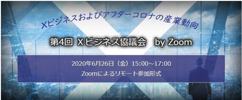 コロナに負けるな!第4回Xビジネス協議会 Zoom上にて開催!