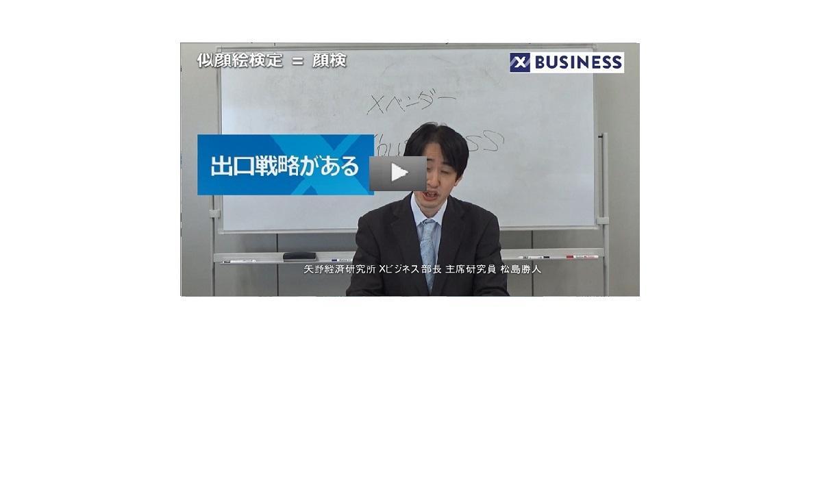 #001 日本似顔絵検定協会「顔検」