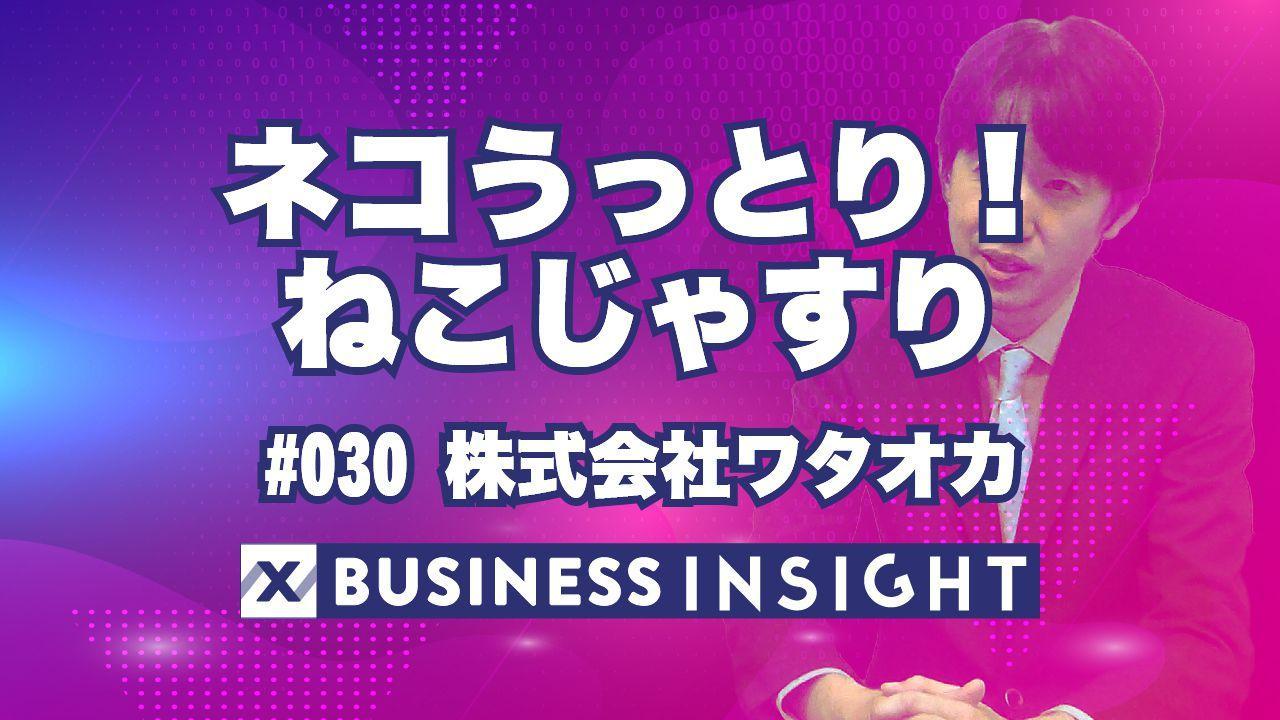 #030 株式会社ワタオカ 『ネコうっとり!ねこじゃすり』
