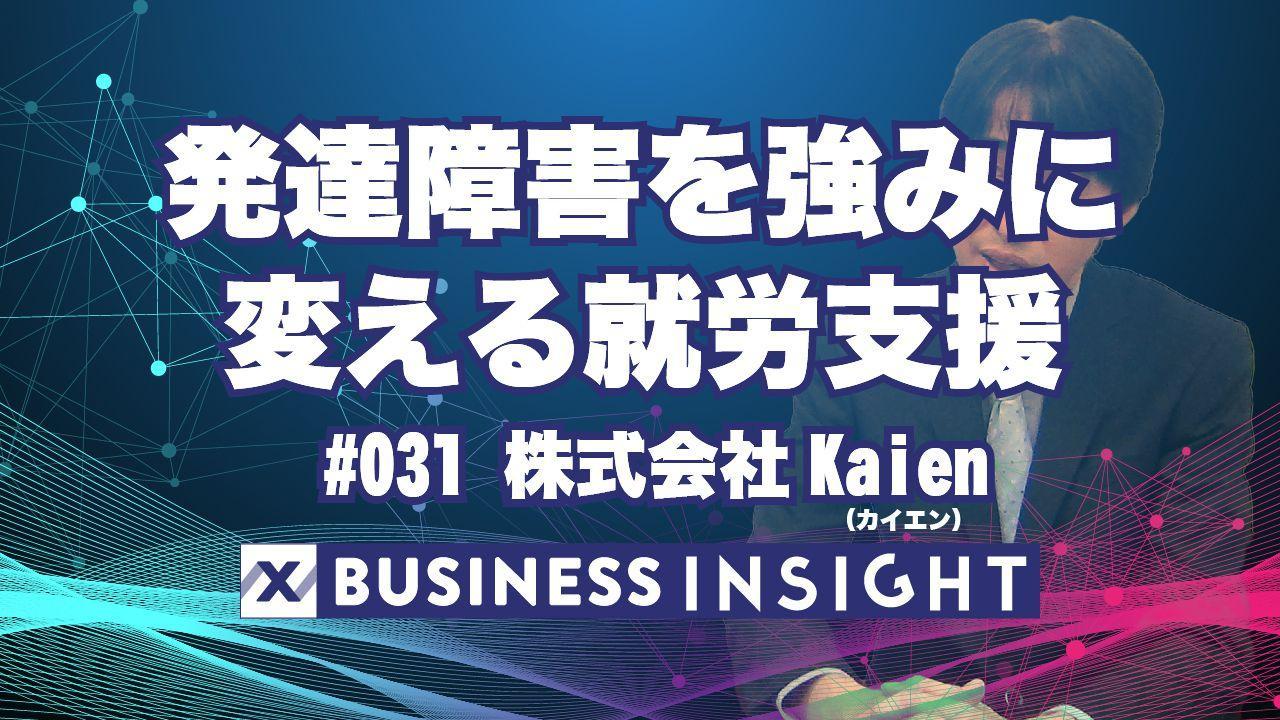 #031 株式会社Kaien(カイエン)『発達障害を強みに変える就労支援』