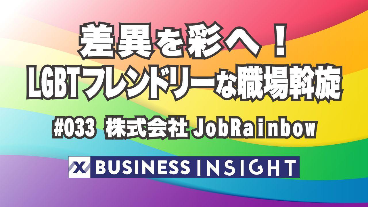 #033 株式会社JobRainbow 『差異を彩へ!LGBTフレンドリーな職場斡旋』