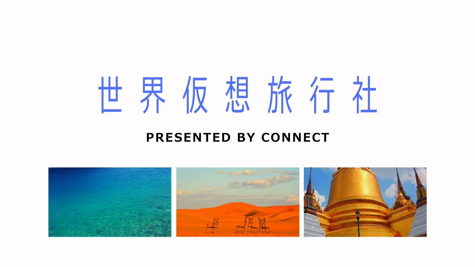 世界仮想旅行社