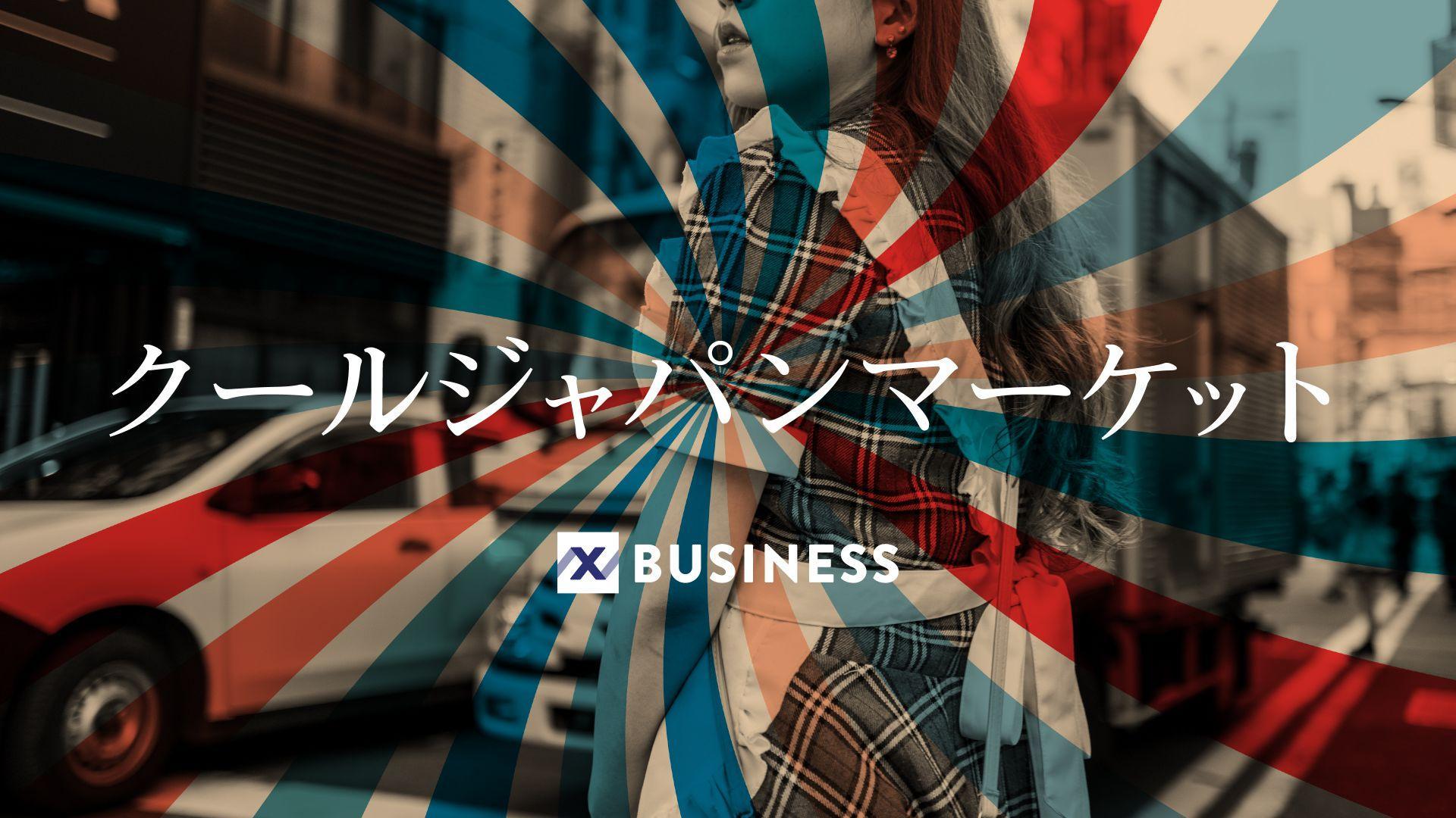 【最新版】「クール・ジャパンマーケット/オタク市場の徹底研究2021」発刊